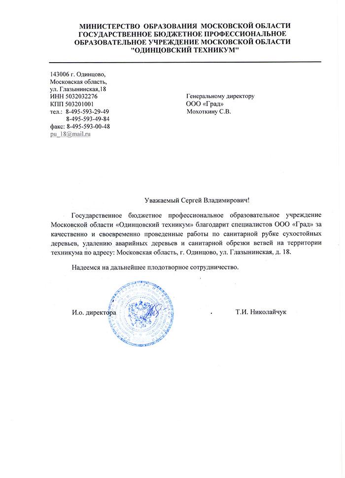 отзыв об ао град ОУМО техникум