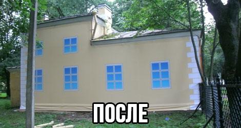 фальш фасад после